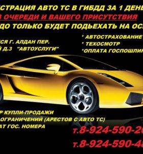 автоуслуги