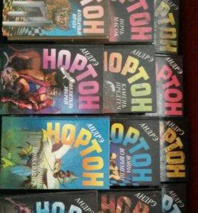 Андрэ Нортон 12 книг