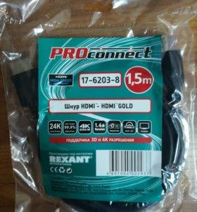 Новые шнуры HDMI-HDMI Gold 1,5 метра