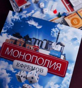Монополия Ефремов