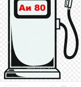 Бензин 80й
