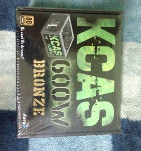 Новый! блок питания KCAS 600w