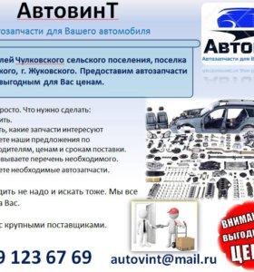 Автозапчасти для Вашего автомобиля