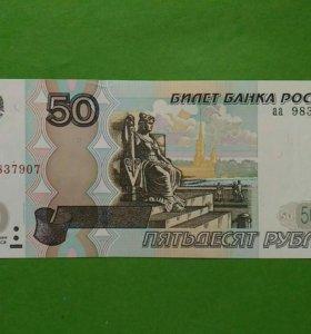 """50 рублей 1997 (2004) года. Серия """"аа"""" UNC"""