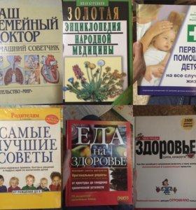 Энциклопедия по здоровью