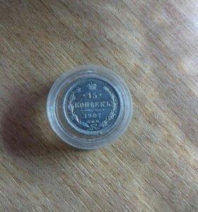 Монета 15 копеек 1907 г. ЭБ Серебро