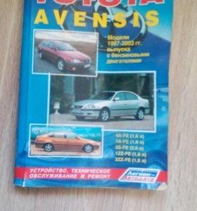 Toyota Avensis ,техническое обслуживание книга
