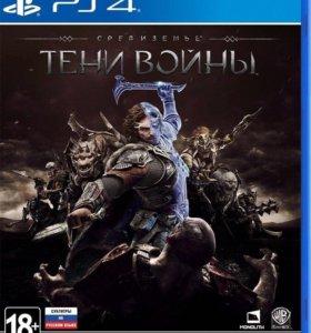 Тени войны PS4