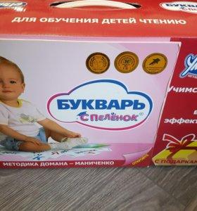 Букварь с пелёнок по методике Домана-Маниченко