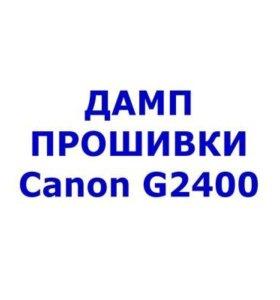 Дамп на Canon Pixma g2400