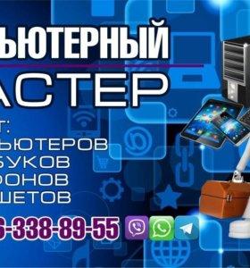 Компьютерный мастер,ремонт Компьютеров ,ноутбуков.