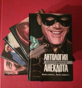 Антология мирового анектота