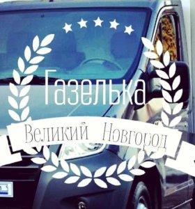 Газелька : Грузоперевозки Великий Новгород