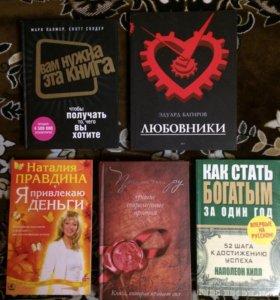 Книги об успехе
