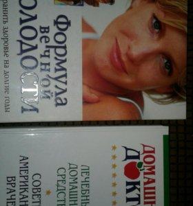 Книги про здоровья