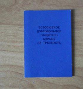 Документ  общество борьбы за трезвость!