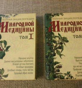 Книги полная энциклопедия народной медицины.