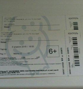 Продаю 2 билета на концерт Нюши! ( Стоимость за 2