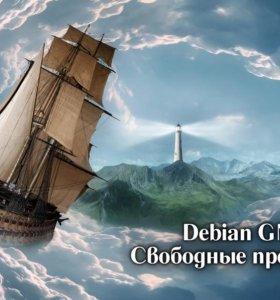 Установка операционной системы Debian GNU/Linux