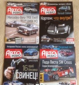 Журналы АвтоРевю