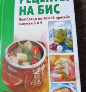 Рецепты на бис.