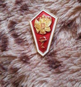 Знак гробик медицинское образование россия алюмин.