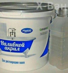 акрил для реставрации ванн
