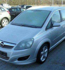 Запчасти на Опель Зафира б.Opel Zafira b