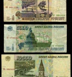 НАБОР 1995 ГОДА РОССИЯ 1000,5000,10000 РУБЛЕЙ