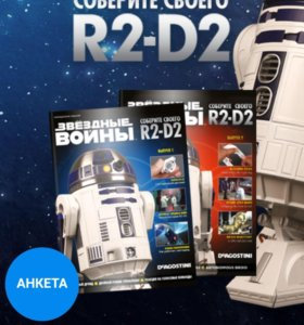 Собери своего R2D2
