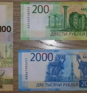 2000 200 100 рублей ! Новые купюры !