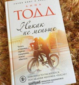 Книга Анна Тодд