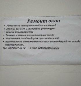 Ремонт ПВХ окон