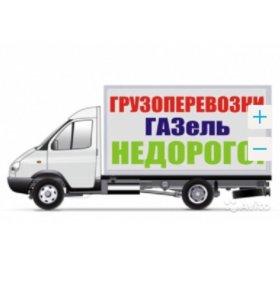Дёшево Грузоперевозки и грузчики
