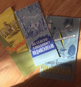 Три путеводителя(60-70е годы)
