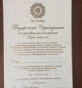 Spa&consultant Косметика