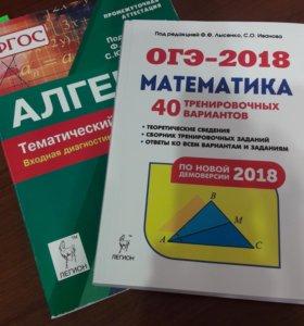 Репетитор по математике. Начинаем готовиться к ОГЭ