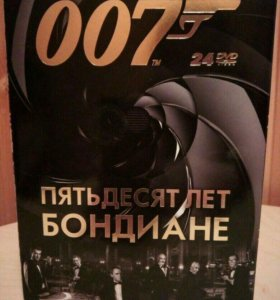 007: 24 фильма