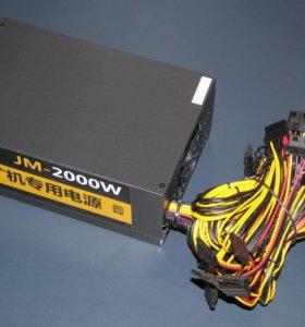Блок питания JM-2000W