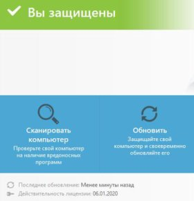 ESET NOD32 Smart Security 11