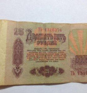 Советская купюра 1961 года, номиналом 25 рублей.