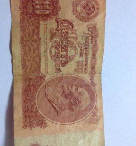 Советская купюра 1961 года, номиналом 10 рублей.