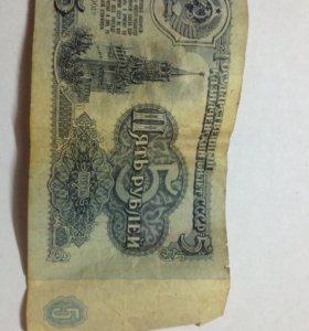 Советская купюра 1961 года, номиналом 5 рублей.