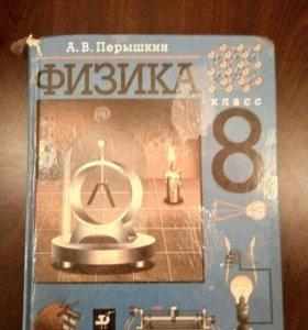 Учебник физики Перышкин