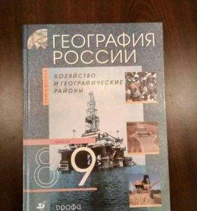 География России 8-9 класс. А.И. Алексеев