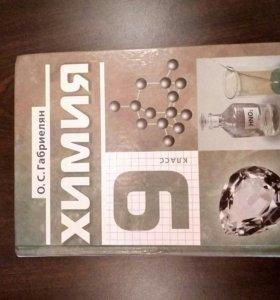 Учебник химии. 9 Класс. О.С. Габриелян