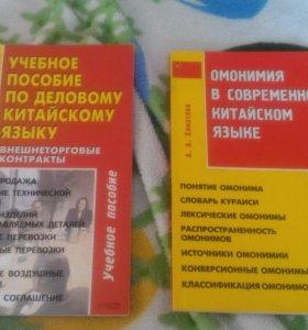 Книги по китайскому языку, омонимия, деловой китай