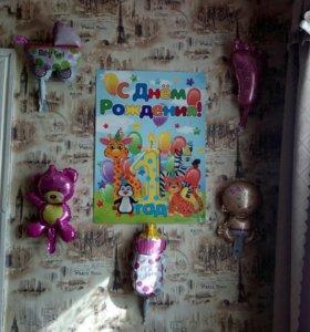 Декорация на день рождения