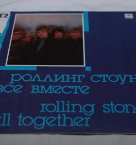 Rolling Stones - Все вместе/Роллинг Стоунз