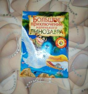 «Большое приключение маленького Динозавра»